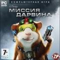 Миссия Дарвина (PSP)